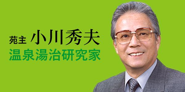 温泉湯治研究家 小川秀夫